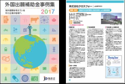 (1)特許庁「外国出願補助金事例集2017」P6