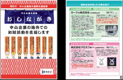 (2)特許庁「中小企業支援おしながき(2017)」(P15)
