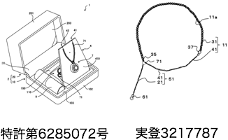Dancing Stone 特許